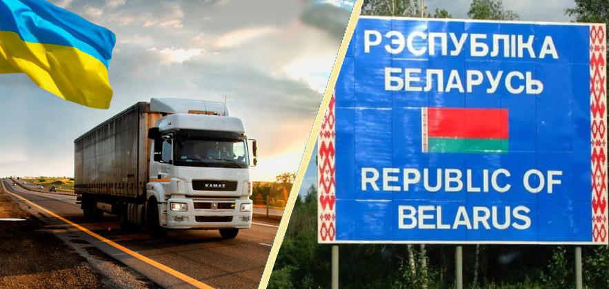 Перевозка груза Украина-Беларусь