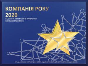КМС Логістика компанія року 2020