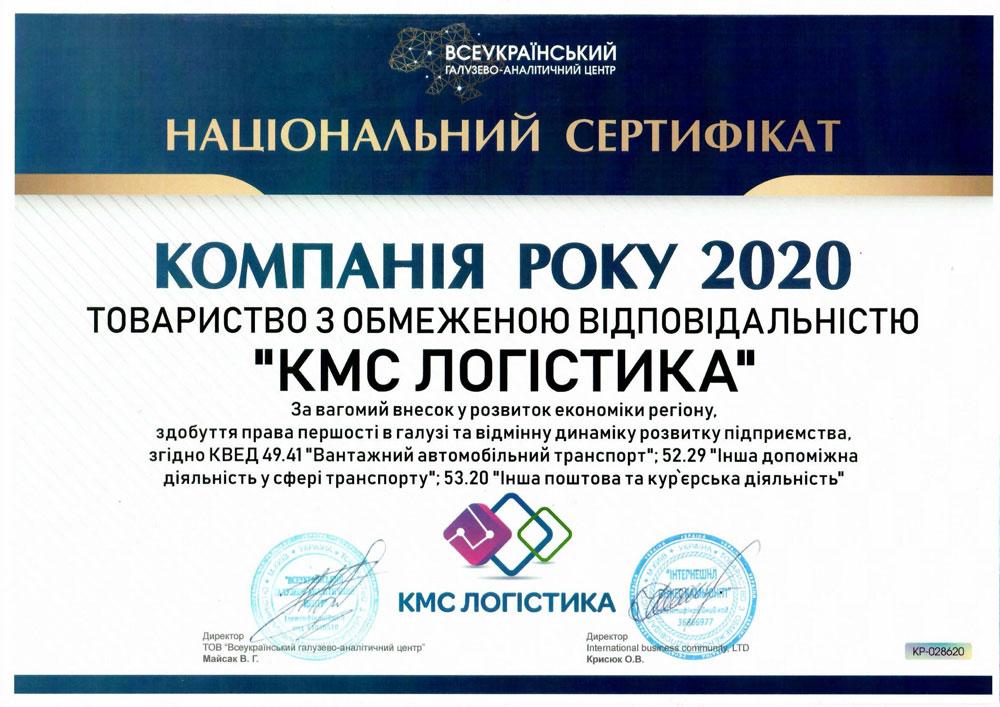 Диплом КМС Логістика за успішну роботу в 2020р. по перевезенню вантажів автотранспортом
